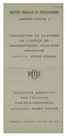 Orchestre de Chambre De L'Office de Radiodiffusion Television Francaise = Ορχήστρα Δωματίου της Γαλλικής Ραδιοτηλεοράσεως