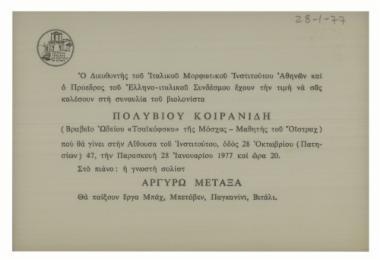 Συναυλία του βιολονίστα Πολύβιου Κοιρανίδη = Recital che il violinista Polivios Kiranidis