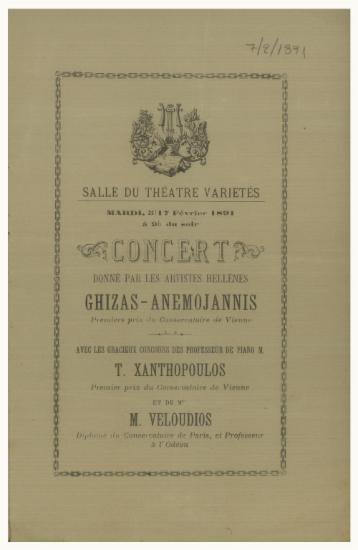 Concert donne par les artistes Hellenes Ghizas-Anemojannis