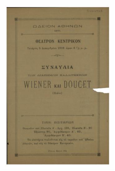 Συναυλία των διάσημων καλλιτεχνών Wiener και Doucet