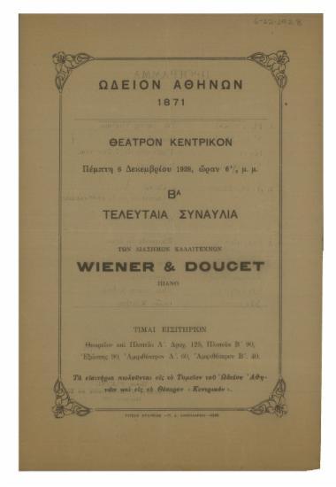2α τελευταία συναυλία των διάσημων καλλιτεχνών Wiener & Doucet : πιάνο