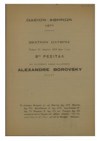 2ον ρεσιτάλ του παγκοσμίου φήμης καλλιτέχνου Alexandre Borovsky