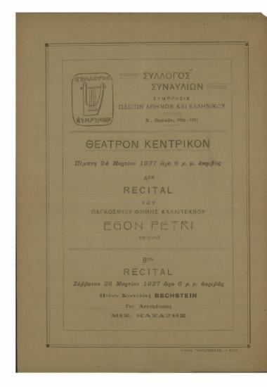 1ον και 2ον recital του παγκοσμίου φήμης καλλιτέχνου Egon Petri