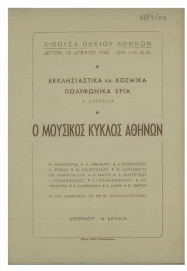 Ο μουσικός κύκλος Αθηνών : εκκλησιαστικά και κοσμικά πολυφωνικά έργα a cappella