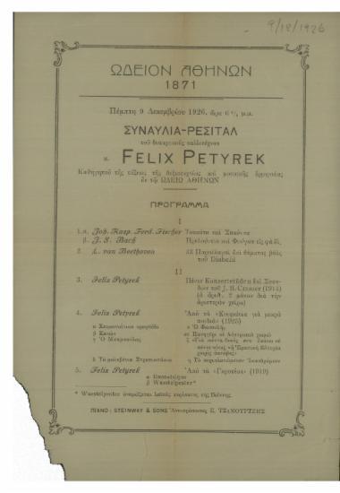 Συναυλία-recital του διαπρεπούς καλλιτέχνου κ. Felix Petyrek