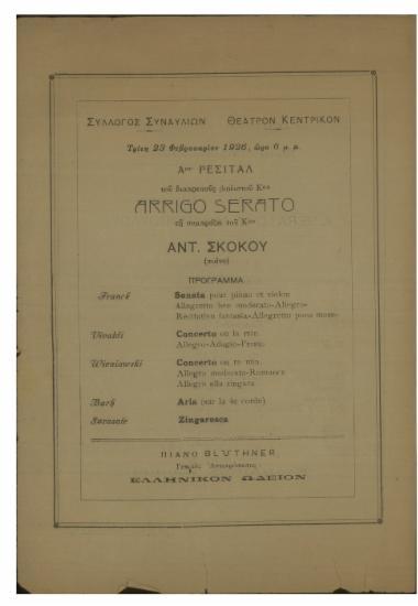 Ρεσιτάλ του διαπρεπούς βιολιστού κου Arrigo Serato