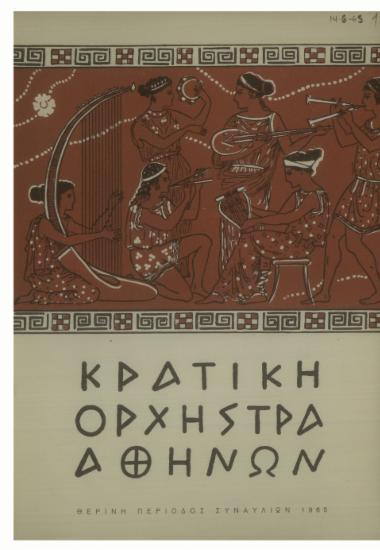 1η θερινή συναυλία της Κρατικής Ορχήστρας Αθηνών