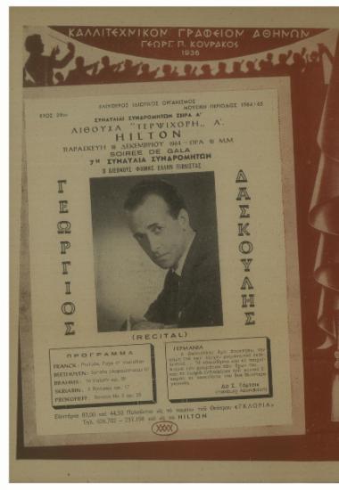 7η συναυλία συνδρομητών : ο διεθνούς φήμης Έλλην πιανίστας Γεώργιος Δασκούλης