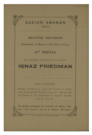 1ον ρεσιτάλ του διάσημου καλλιτέχνου του πιάνου Ignaz Friedman