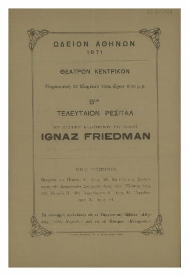 2ον τελευταίον ρεσιτάλ του διάσημου καλλιτέχνου του πιάνου Ignaz Friedman