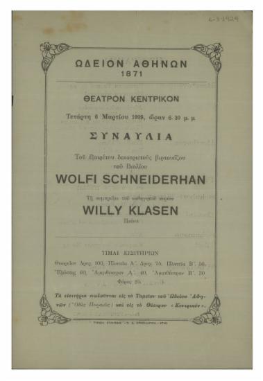 Συναυλία του εξαιρέτου δεκατριετούς βιρτουόζου του βιολίου Wolfi Schneiderhan