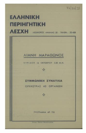 Συμφωνική συναυλία ορχήστρας 40 οργάνων