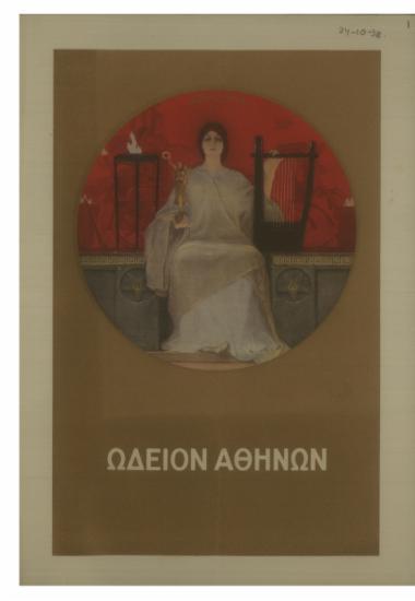 Συναυλία της Συμφωνικής Ορχήστρας του Ωδείου Αθηνών 1893-1938 : πρώτη συνδρομητών