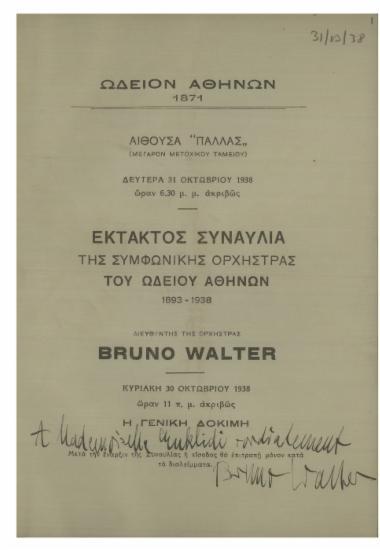 Έκτακτος συναυλία της Συμφωνικής Ορχήστρας του Ωδείου Αθηνών : 1893-1938