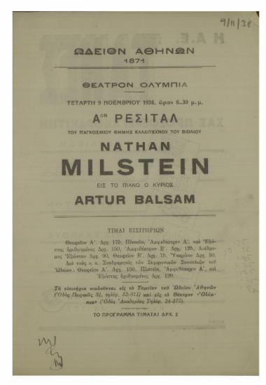 1ον ρεσιτάλ του παγκοσμίου φήμης καλλιτέχνου του βιολιού Nathan Milstein