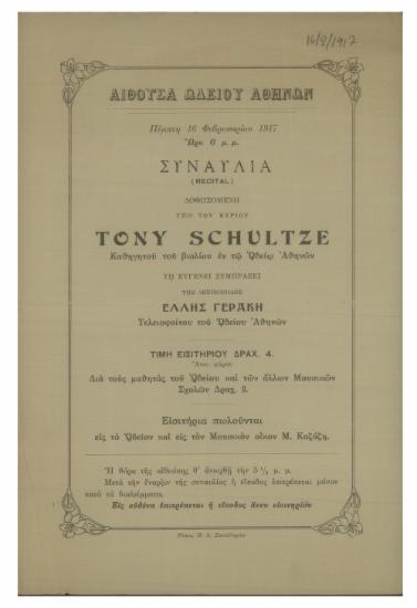 Συναυλία δοθησομένη υπό του κυρίου Tony Schultze : καθηγητού του βιολίου εν τω Ωδείω Αθηνών