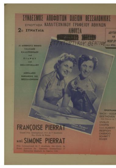 Αι διεθνούς φήμης Γαλλίδες καλλιτέχνιδες του πιάνου και βιολοντσέλλου Francoise Pierrat και Simone Pierrat : 2α συναυλία