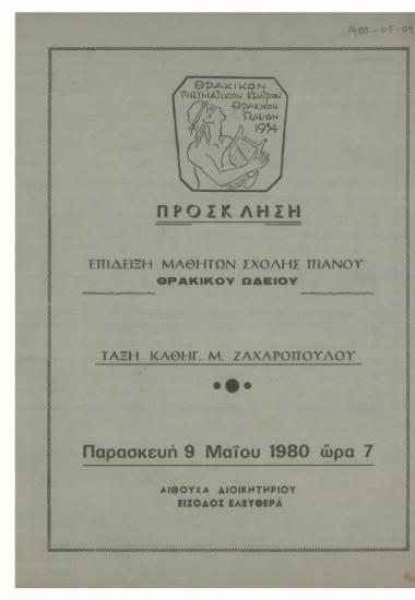 Επίδειξη μαθητών σχολής πιάνου Θρακικού Ωδείου