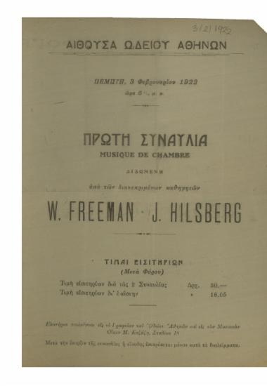 Πρώτη συναυλία διδομένη υπό των διακεκριμένων καθηγητών W. Freeman - J. Hilsberg