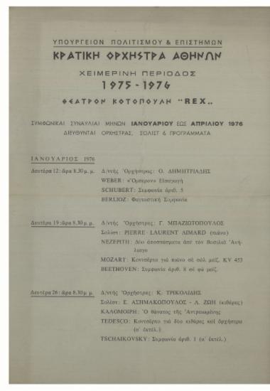 Κρατική Ορχήστρα Αθηνών : Χειμερινή περίοδος 1975 - 1976