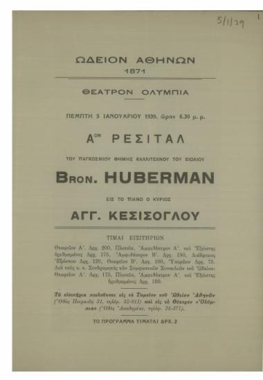 1ον ρεσιτάλ του παγκοσμίου φήμης καλλιτέχνου του βιολιού Bron. Huberman