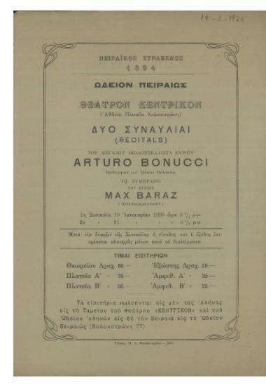 Δύο συναυλίαι (recitals) του μεγάλου βιολονσελλίστα κυρίου  Arturo Bonucci