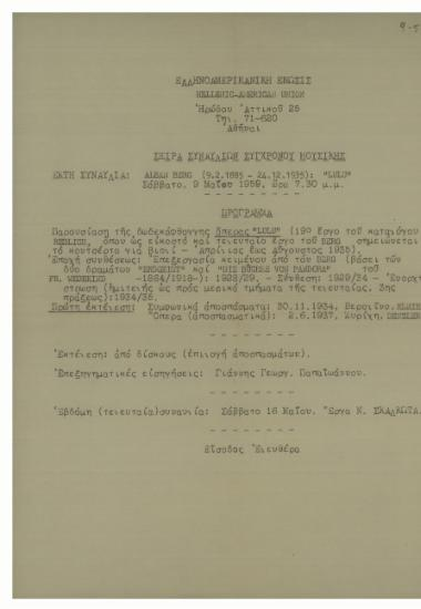Σειρά συναυλιών σύγχρονου μουσικής : έκτη συναυλία Alban Berg
