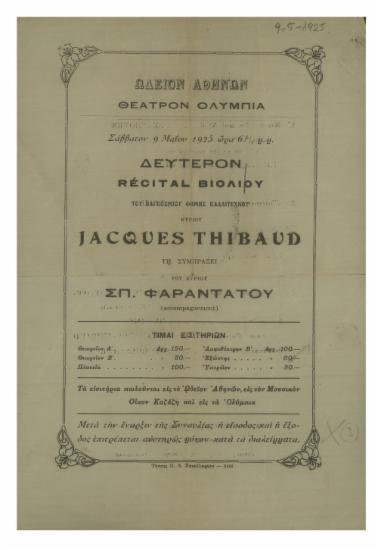 Δεύτερον recital βιολιού του παγκοσμίου φήμης καλλιτέχνου κυρίου Jacques Thibaud