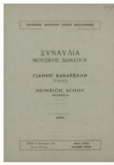 Συναυλία μουσικής δωματίου  Γιάννη Βακαρέλλη : πιάνο - Heinrich Schiff : violoncello
