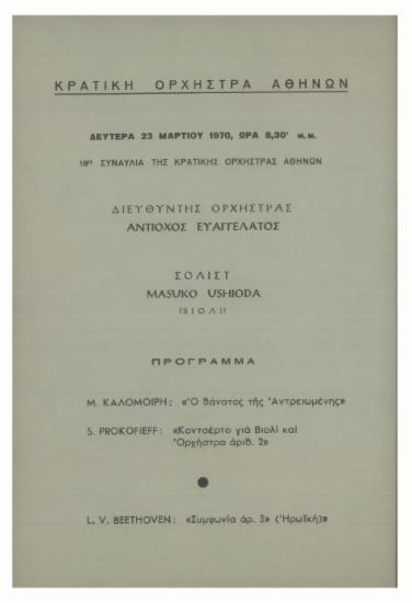 18η συναυλία της  Κρατικής  Ορχήστρας  Αθηνών