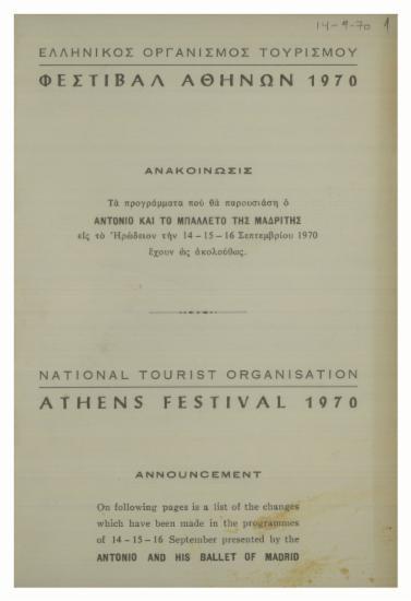 Ελληνικός Οργανισμός Τουρισμού - Φεστιβάλ Αθηνών 1970 = National Tourist Organisation - Athens Festival  1970