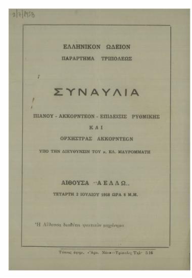 Συναυλία πιάνου-ακκορντεόν-επίδειξις ρυθμικής και ορχήστρας ακκορντεόν