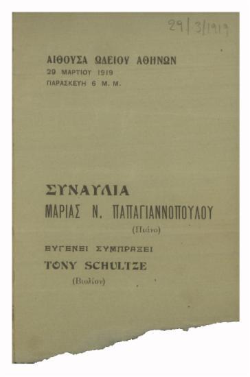 Συναυλία Μαρίας Ν. Παπαγιαννοπούλου (πιάνο)