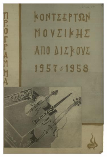 Πρόγραμμα κοντσέρτων μουσικής από δίσκους 1957-1958