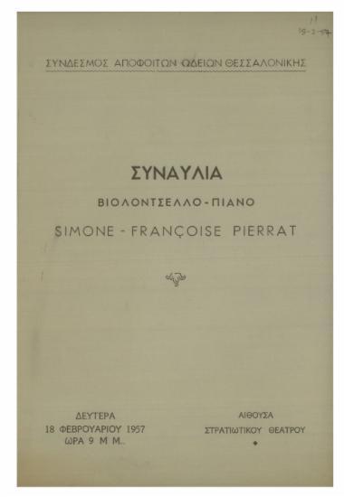 Συναυλία βιολοντσέλλο - πιάνο : Simone-Francoise Pierrat