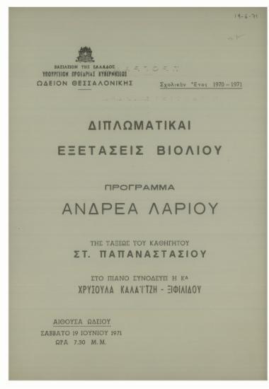Διπλωματικαί εξετάσεις βιολιού : πρόγραμμα Ανδρέα Λαρίου της τάξεως του καθηγητού Στ. Παπαναστασίου