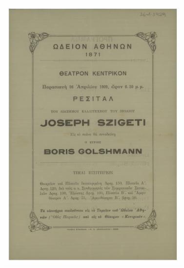 Ρεσιτάλ του διάσημου καλλιτέχνου του βιολίου Joseph Szigeti