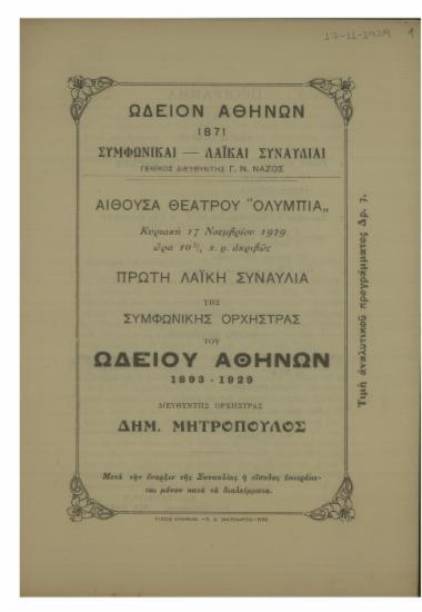 Πρώτη λαϊκή συναυλία της Συμφωνικής Ορχήστρας του Ωδείου Αθηνών : 1893-1929