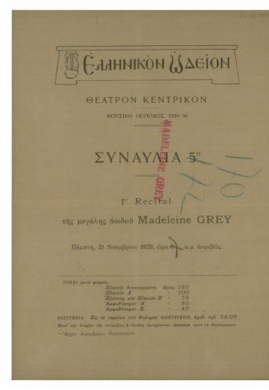 Συναυλία 5η : Γ΄ recital της μεγάλης αοιδού Madeleine Grey