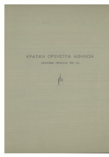 Κρατική Ορχήστρα Αθηνών (χειμερινή περίοδος 1951-52)