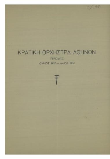 Κρατική Ορχήστρα Αθηνών : περίοδος Ιούνιος 1950 - Μάϊος 1951