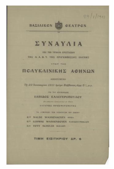 Συναυλία υπέρ της πολυκλινικής Αθηνών δοθησομένη υπό της δεσποινίδος Ελπίδος Καλογεροπούλου