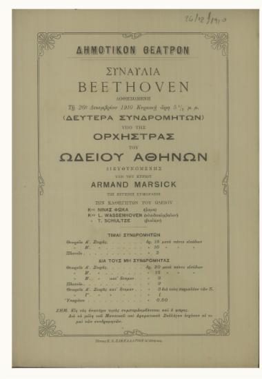 Συναυλία Beethoven