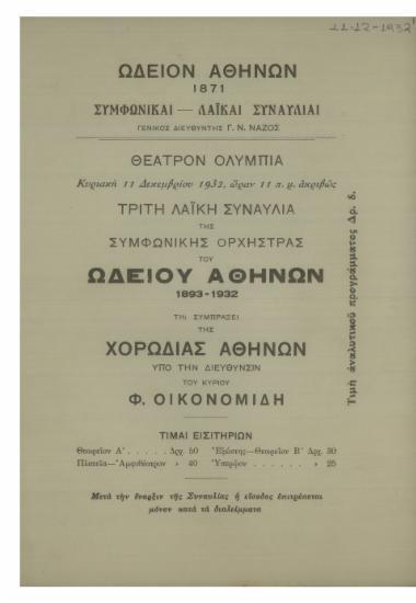 Τρίτη λαϊκή συναυλία της Συμφωνικής Ορχήστρας του Ωδείου Αθηνών : 1893-1932