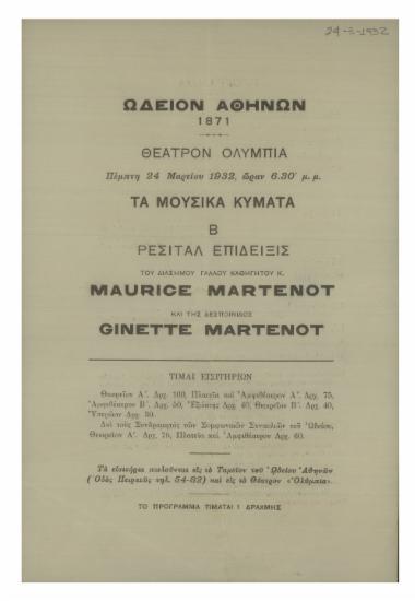 Τα μουσικά κύματα : Β ρεσιτάλ επίδειξις του διάσημου Γάλλου καθηγητού κ. Maurice Martenot και της δεσποινίδος Ginette Martenot