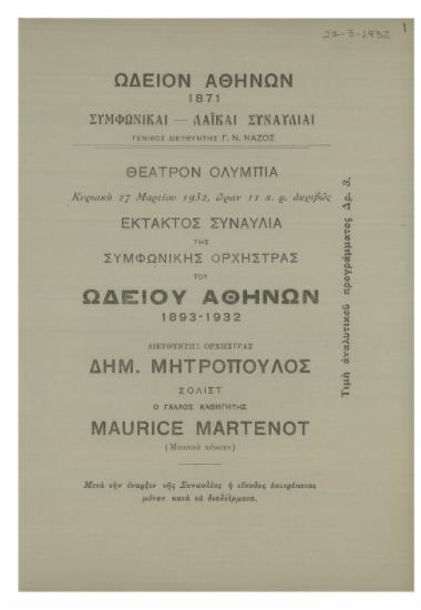 Έκτακτος συναυλία της Συμφωνικής Ορχήστρας του Ωδείου Αθηνών : 1893-1932