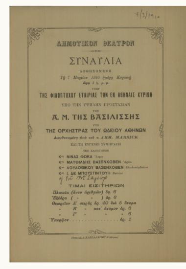 Συναυλία υπέρ της φιλοπτώχου εταιρίας των εν Αθήναις κυριών