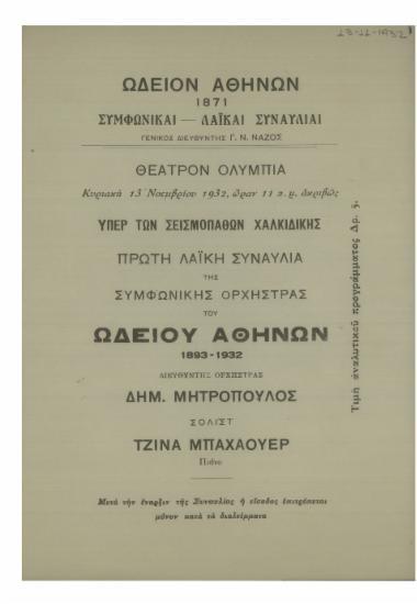 Πρώτη λαϊκή συναυλία της Συμφωνικής Ορχήστρας του Ωδείου Αθηνών 1893-1932 : υπέρ των σεισμοπαθών Χαλκιδικής