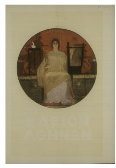 Συναυλία της Συμφωνικής Ορχήστρας του Ωδείου Αθηνών 1893-1931 : τρίτη συνδρομητών