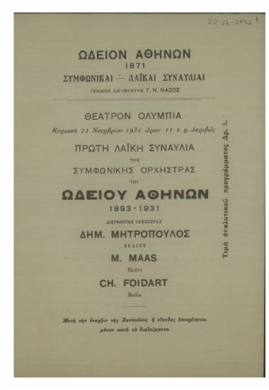 Πρώτη λαϊκή συναυλία της Συμφωνικής Ορχήστρας του Ωδείου Αθηνών : 1893-1931